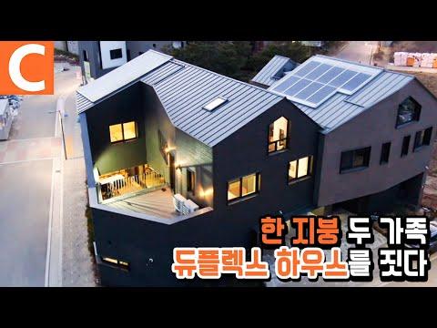 인생 첫 집을 지은 부부! 한 지붕 두 가족 '땅콩집'은 우리집