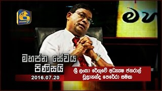Mahajana Sewaya Pinisai - Interview with Chulananda Perera - 20th July 2016