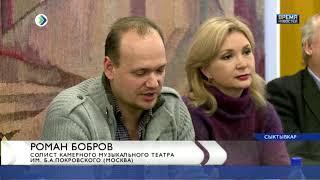 Гастроли музыкального театра имени Бориса Покровского в Коми