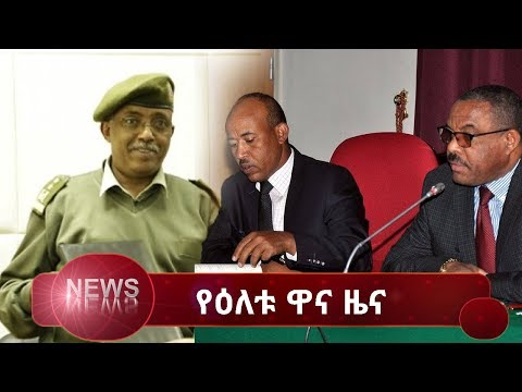 Ethiopia: BBN Daily News November 13, 2017
