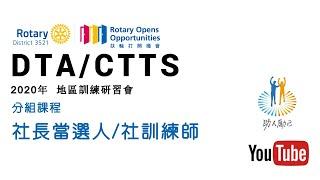 RID3521 DTA/CTTS 分組課程  社長當選人/社訓練師