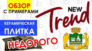 Недорогая плитка Нью Тренд New Trand ОБЗОР / Недорогой ремонт квартиры / Как сэкономить на ремонте