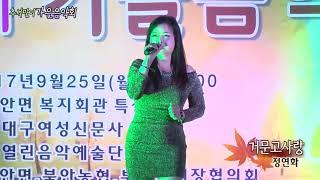 가수정연화/거문고사랑/추석맞이가을음악회