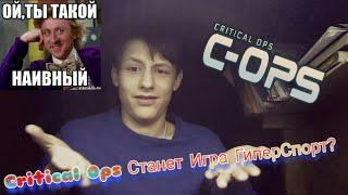 Gambar cover Critical ops Станет игра для КиперСпорта??