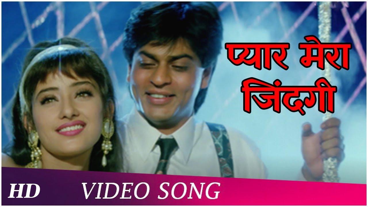 Download Pyar Mera Zindagi   Guddu (1995)   Shah Rukh Khan   Manisha Koirala   HD