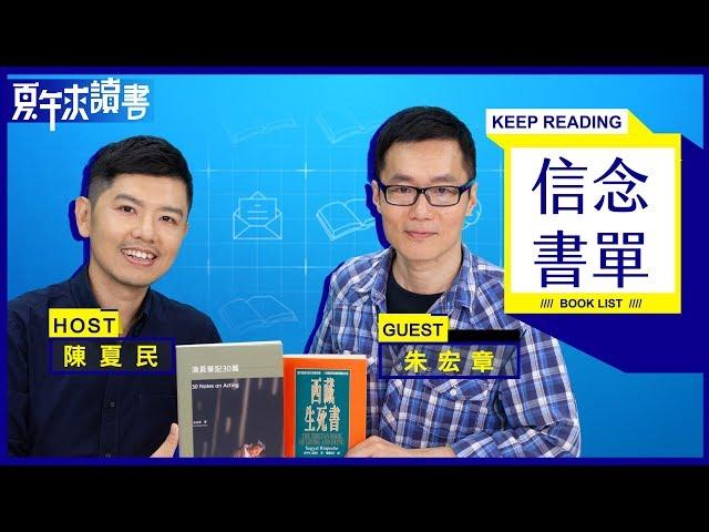 ﹝信念書單﹞朱宏章|Keep reading・夏午來讀書