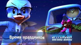 Пингвины шпионы Серия 8 Время праздников Премьера мультфильма про шпионов