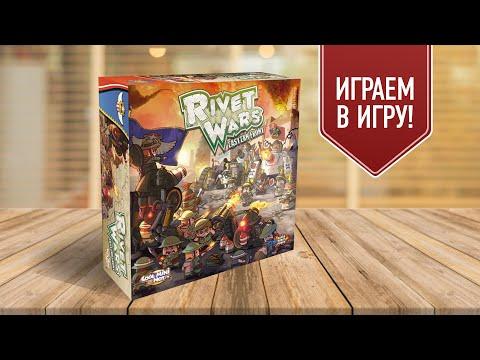 RIVET WARS: EASTERN FRONT — паропанк и альтернативная первая мировая в настольной игре | сценарий 1