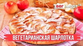 Как приготовить вегетарианскую шарлотку? Рецепт выпечки вкусного яблочного пирога. Николай Нижник