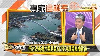 倒數100天!台灣人須面對真相 專訪李鴻源 新聞大白話 20191003