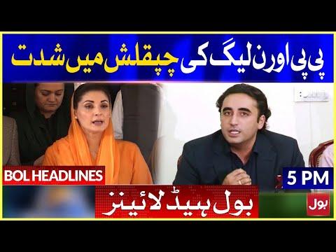 News Headlines - Maryam Nawaz