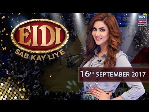 Eidi Sab Kay Liye - 16th September 2017 - ARY Zindagi Show