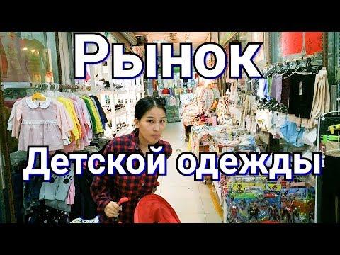 Рынок детской одежды. Китай.