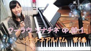 ソナチネ/第1番/クーラウ/op.20-1/kuhlau/Sonatine/解説