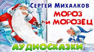 МОРОЗ И МОРОЗЕЦ - Сергей Михалков. Слушать аудио-сказки для детей.