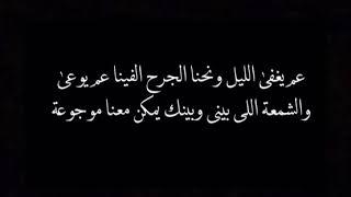 وتوداعنا   احمد الشريف