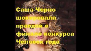 Саша Черно шокировала правдой о финале конкурса Человек года. ДОМ-2 новости