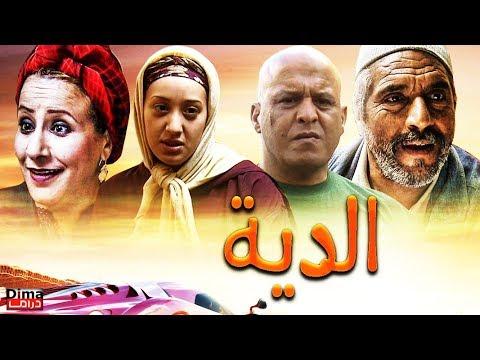 Download فيلم مغربي الــدية - Film al-diya