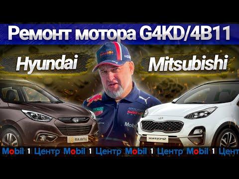 Ремонт мотора G4KD/4B11 Hyundai/Mitsubishi