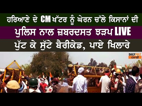 Haryana ਦੇ CM Khattar ਨੂੰ ਘੇਰਨ ਚੱਲੇ ਕਿਸਾਨਾਂ ਦੀ Police  ਨਾਲ ਜ਼ਬਰਦਸਤ ਝੜਪ, ਭੰਨੇ ਬੈਰੀਕੇਡ Live..!