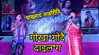 Thaklai Narzary's Dialogue | GWTHAR Film Premier Show,  Ramfalbil