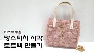 망스티치 사각 토트백 가방 만들기/가죽공예/DIY가방만…