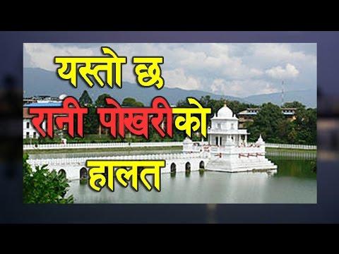 कांग्रेस - एमालेको इगोको शिकार रानीपोखरी   Ranipokhari Kathmandu Nepal