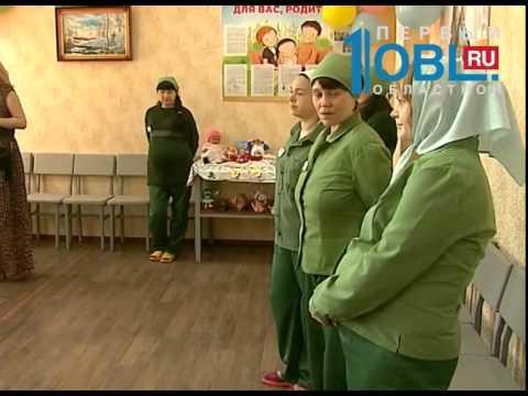 В челябинской женской исправительной колонии открылся центр материнства.