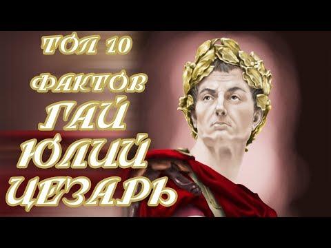Топ 10 Фактов Гай Юлий Цезарь