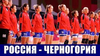 Олимпиада 2020 в Токио Гандбол женщины 1 4 финала Россия Черногория