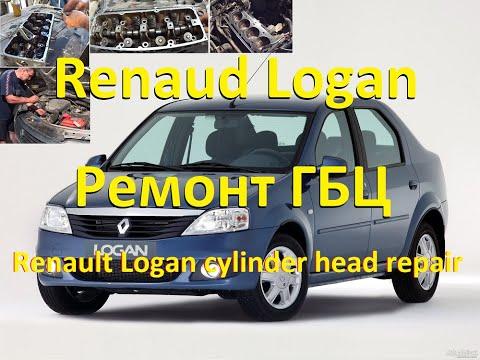 Renault Logan ремонт ГБЦ подробно! Снять установить! Eliminate the loss of Antifreeze !
