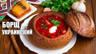 Борщ «Украинский» — видео рецепт