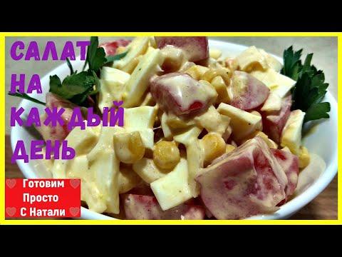 Салат с кукурузой и помидорами. Рецепт простой, но очень вкусный .
