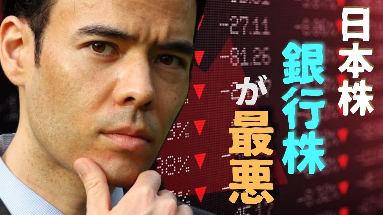 日本株、今は銀行株が最悪