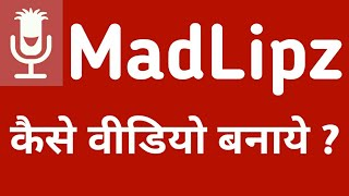 How to makE video on MadLipz app hindi