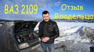 видео Отзыв ВАЗ 2109 2004 г.