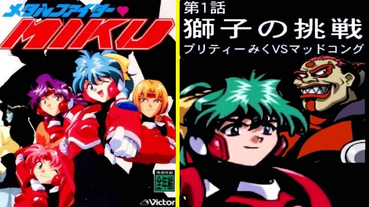 SS『メタルファイター♥MIKU』第1話・獅子の挑戦クリア【マルカツ!レトロゲーム】