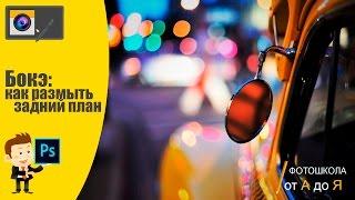 #Бокэ: как размыть задний план(Рубрика
