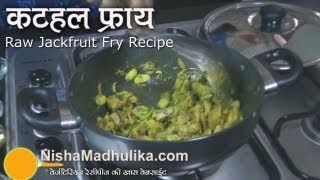 Kathal ki sabzi - Raw Jack Fruit Recipe - Echorer Dalna