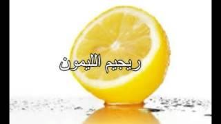 اعرف كيف تفقد 5 كيلو من وزنك فى اسبوع باستخدام ريجيم الليمون