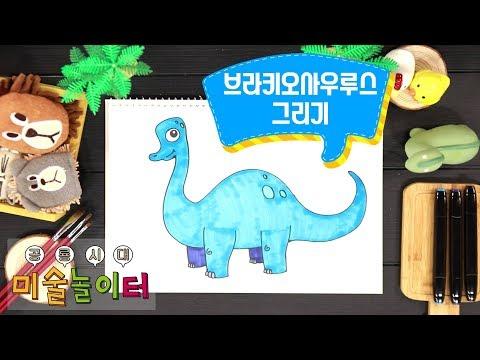 브라키오사우루스   공룡 그림 그리기   창의팡팡 미술놀이터 시즌2 공룡시대 #2