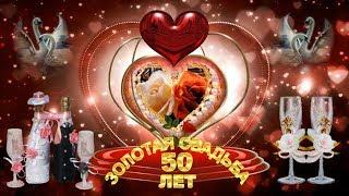 Красивое и оригинальное поздравление с  юбилеем свадьбы 50 лет - ЗОЛОТАЯ СВАДЬБА!!