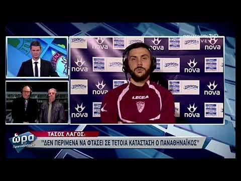 18η ΑΕΛ-ΑΕΚ 0-0 2017-18 Τάσος Λαγός δηλώσεις (Novasports)