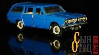 Игрушки 90-х | Коллекционная модель Волга ГАЗ 2402 | масштаб 1:43 | СССР