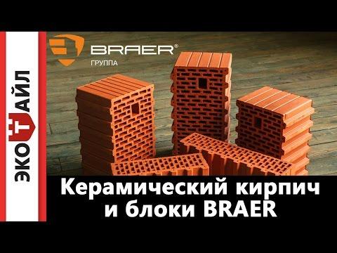 Производство керамического кирпича и блоков BRAER