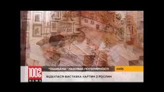 Украинские художники осваивают технику