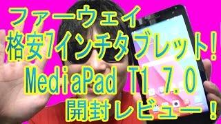 買った!約1万円の格安7インチタブレット!ファーウェイ「MediaPad T1 7.0」開封レビュー!