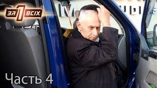 71 летний мужчина увлекся подругой своей дочери?– Один за всіх  Часть 4 из 4 от 16 10 16