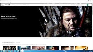 Как смотреть сериалы на TVFeed с помощью AceStream