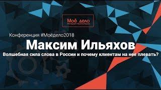 Выступление Максима Ильяхова на #Моёдело2018